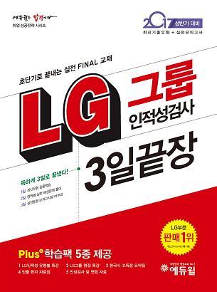 에듀윌, 2017 LG그룹 인적성검사 3일끝장 교재 출간