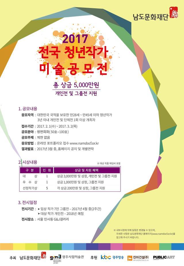 청년에 날개 달다…광주시립미술관·남도문화재단, 청년작가 미술공모전 개최