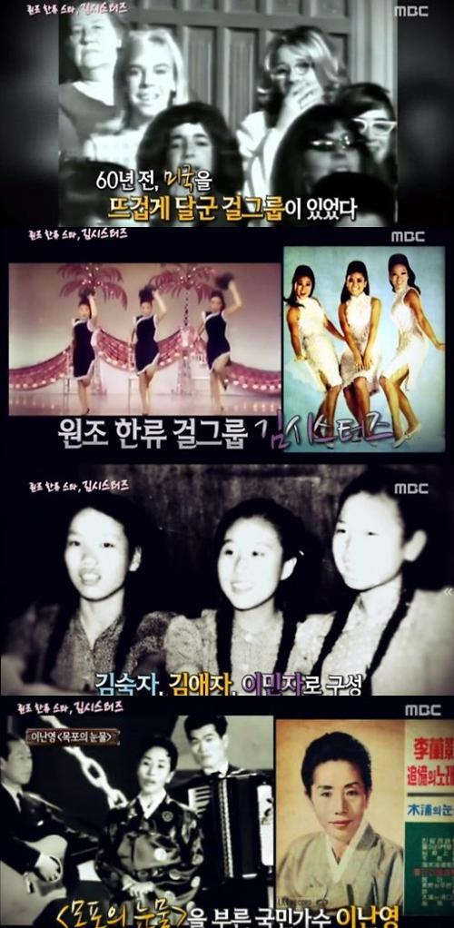 서프라이즈 김시스터즈, 韓 최초 미국 진출 걸그룹의 파란만장할 삶 조명