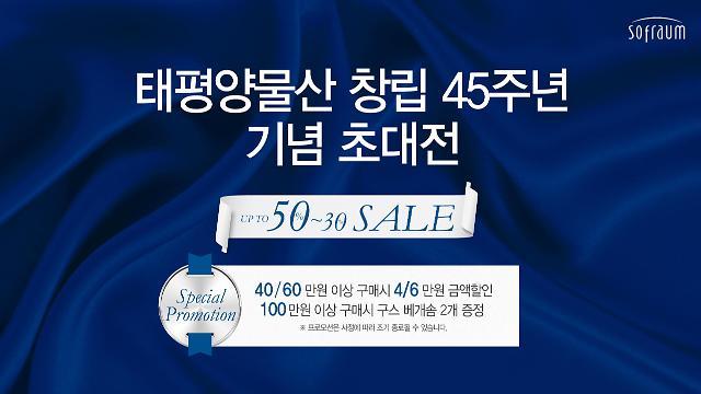 '태평양물산 45주년' 소프라움, 구스다운 침구 '반값'