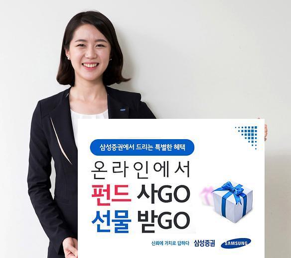삼성증권, 온라인펀드 가입 경품 이벤트 실시