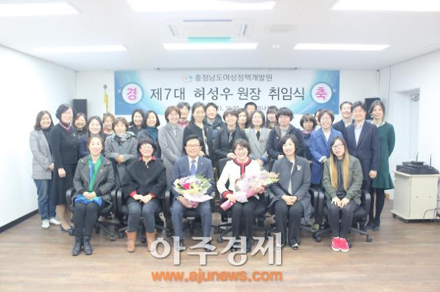 충남여성정책개발원, 제 7대 허성우 원장 취임식 개최