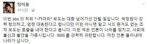 """정미홍, SBS 국정원 사찰 의혹 보도에 """"미친 언론 몰아내야 나라 산다"""""""