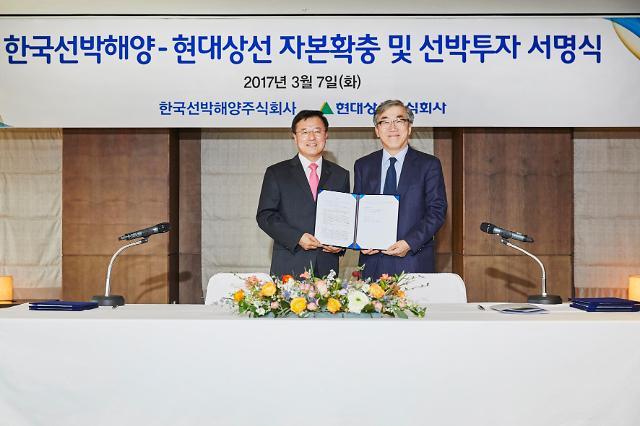 현대상선, 한국선박해양과 7000억원 규모 자본확충계약