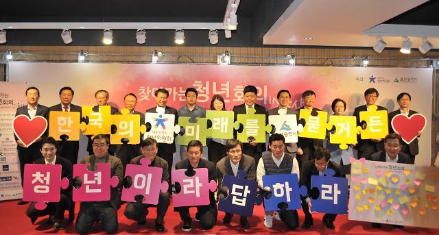대통령직속 청년위원회, '찾아가는 청년회의' 울산서 첫 개최