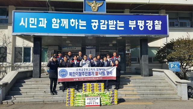 자총 인천부평구지회,북한 이탈주민돕기 쌀 300kg 전달