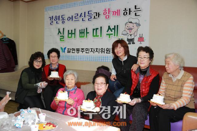 과천시 갈현동 실버 빠띠쉐 케이크 만들기' 호평