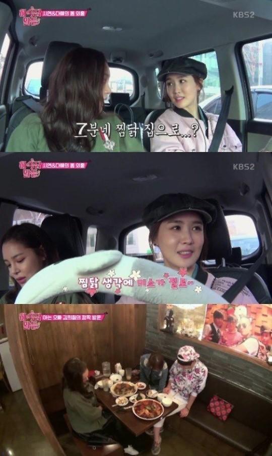 박시연, 이다해 연인 세븐 운영 찜닭집 방문…김희철 깜짝 등장