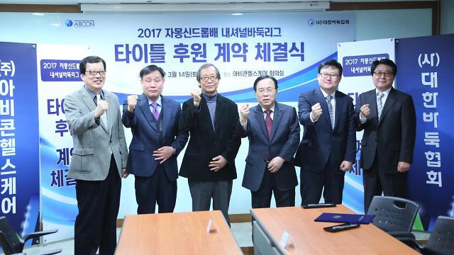 대한바둑협회, '2017 자몽신드롬배 내셔널바둑리그' 타이틀 후원 계약 체결