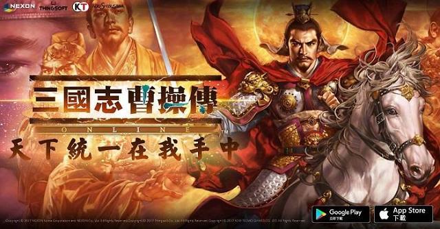넥슨, 모바일 SRPG '삼국지조조전 Online' 대만 지역 정식 출시
