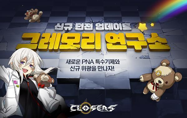 넥슨 '클로저스' 신규 던전 '그레모리 연구소' 업데이트