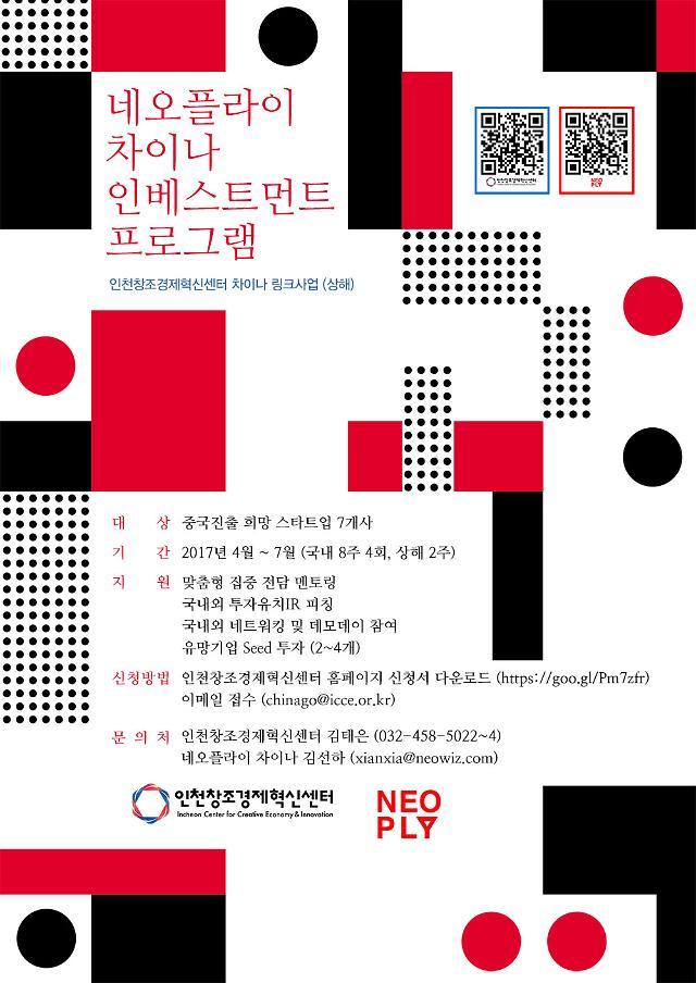 네오위즈 네오플라이 차이나, 인천창조경제혁신센터와 中 진출 스타트업 모집