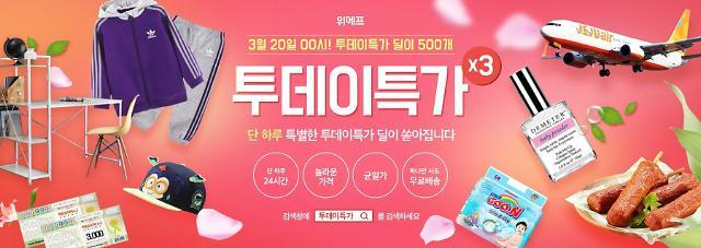 위메프, 20일 단 하루 500개 투데이특가 상품 판매