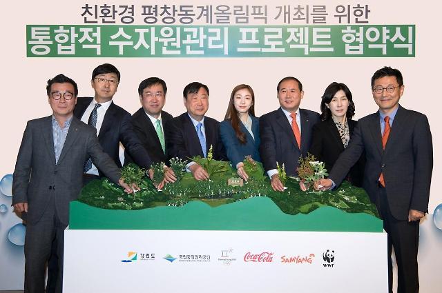 코카콜라, 친환경 2018 평창동계올림픽 위해 민관협약 맺어