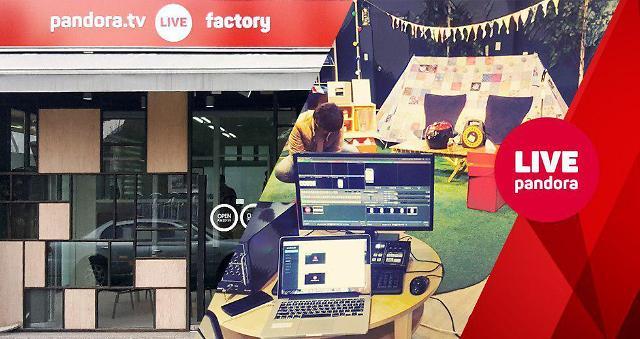 판도라TV, 소상공인 위한 라이브 제작공간 '라이브 팩토리' 공식 오픈