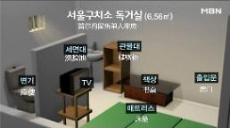 .朴槿惠拘留所生活大揭秘 每顿四菜一汤作息早6晚8.