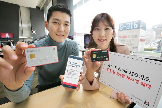 KT, 2년간 최대 72만원 통신요금 할인되는 'KT-K뱅크 체크카드' 출시