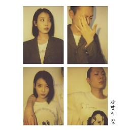.Singer IU hints at another pre-release track featuring famous indie band.