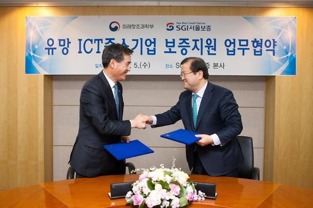 미래부, 유망 ICT 중소기업에 담보 없이 최대 5억원 보증지원