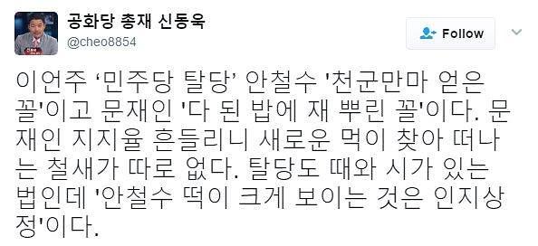 """신동욱, 이언주 민주당 탈당에 """"안철수 천군만마 얻은 꼴 철새 따로 없네"""""""