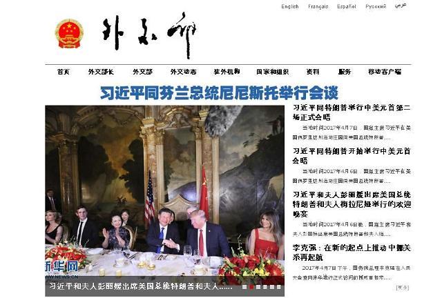 중국 외교부, 미·중 정상회담 우호·협력 성과 강조