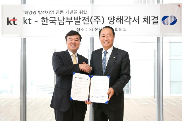 KT, 남부발전과 태양광 발전사업 공동 개발 나선다
