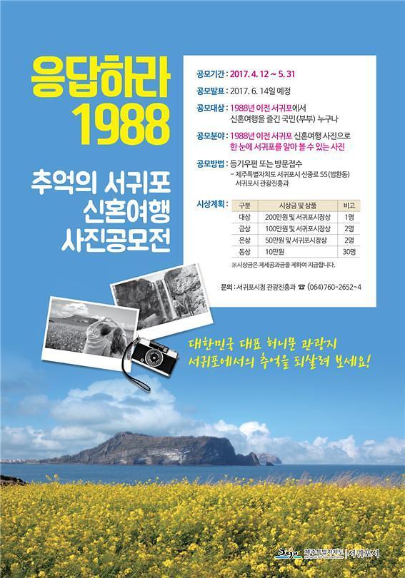 """서귀포시 """"응답하라 1988""""…추억의 신혼여행 사진공모전"""