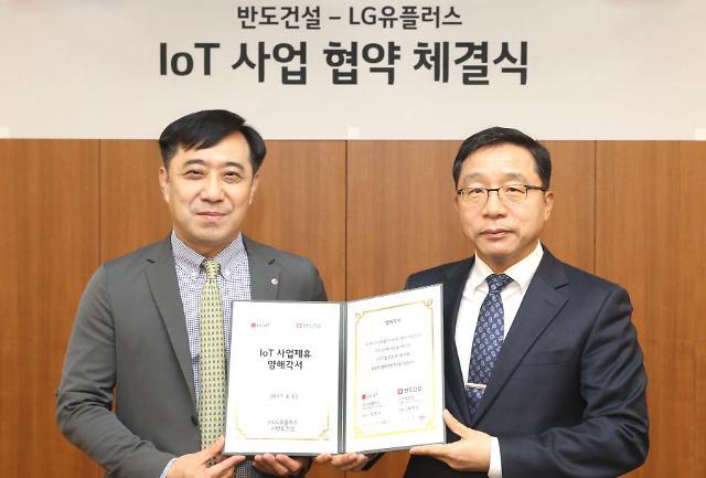 LG유플러스, 홈 IoT구축 건설업체 20개사 돌파 국내 최다규모