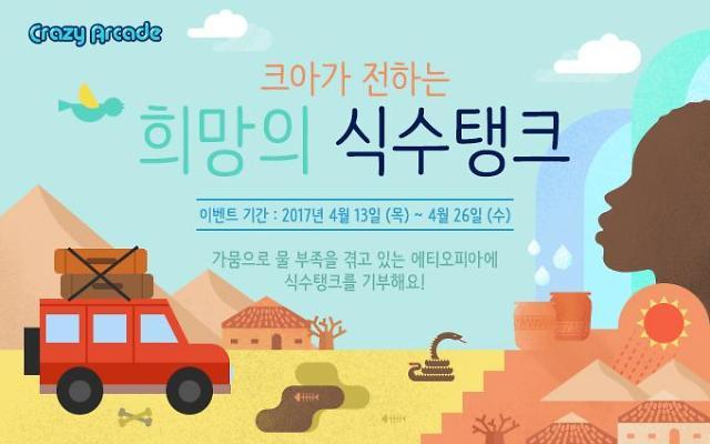 넥슨, '크레이지 아케이드' 사회공헌 이벤트...에티오피아 식수 지원