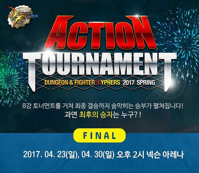 넥슨, '액션토너먼트 2017 SPRING' 결승전 일정 공개…23~30일 파이널 개최