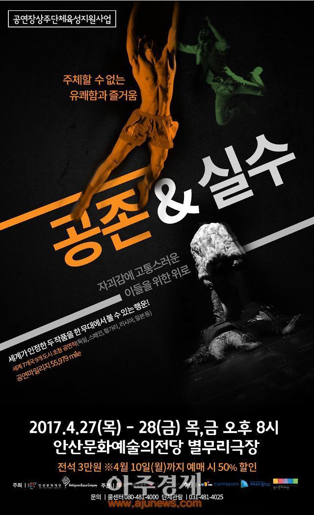 안산문화재단 앰비규어스 댄스 컴퍼니 <공존&실수> 공연