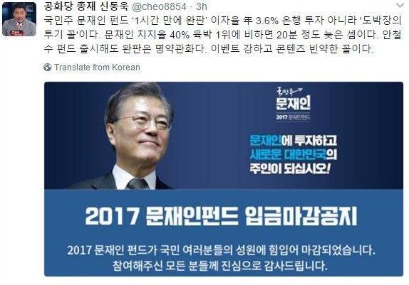 """문재인펀드 완판, 신동욱 총재 """"도박장의 투기 꼴, 이벤트 강하고 콘텐츠 빈약"""""""