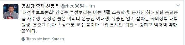 """신동욱,대선토론회 홍준표 돼지발정제 공격에""""홍 후보 대자보 성추문 교수 꼴"""""""
