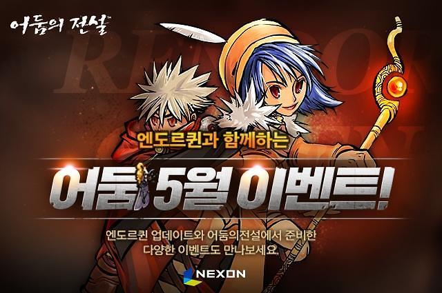 넥슨, '어둠의전설' 신규 콘텐츠 '엔도르퀸의 분노' 업데이트 실시