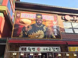 .[AJU VIDEO] 泡菜遇上羊肉串——仁川中国城.