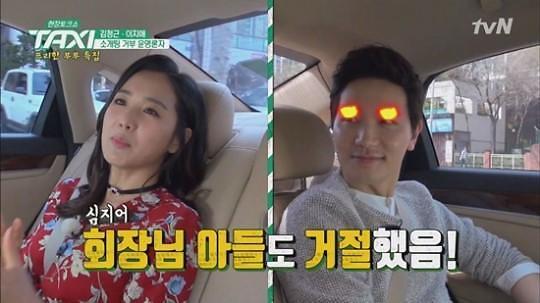 """택시 이지애 """"회장 아들·배우·가수, 소개팅 제의 있었다"""""""