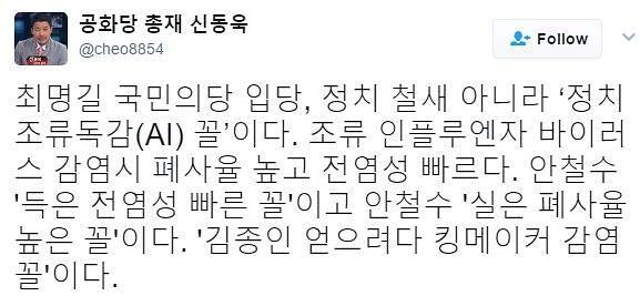 """최명길 27일 국민의당 입당, 신동욱 """"정치 철새 아닌 정치 조류독감 꼴"""" 맹비난"""
