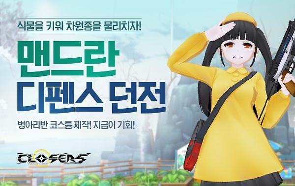 넥슨, '클로저스' 신규 이벤트 던전 '맨드란 디펜스' 오픈
