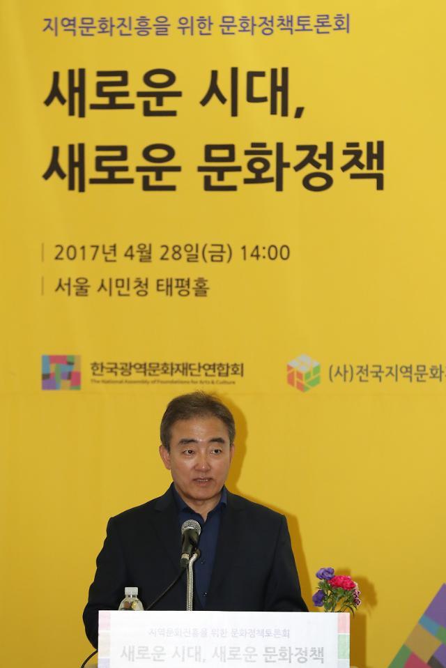 """유진룡 전 장관 """"블랙리스트, 민주주에 대한 분명한 범죄"""""""