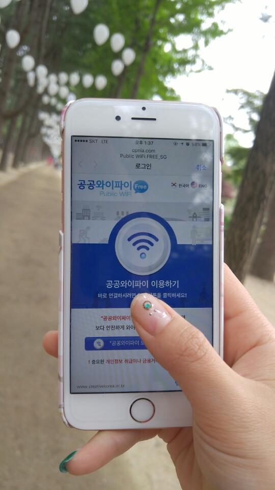 남이섬, 11일부터 와이파이 무료 서비스