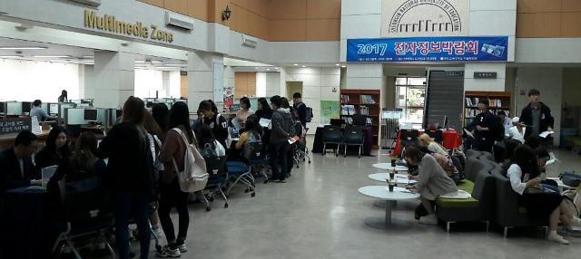 경인교대 학술정보원 2017 전자정보박람회 개최