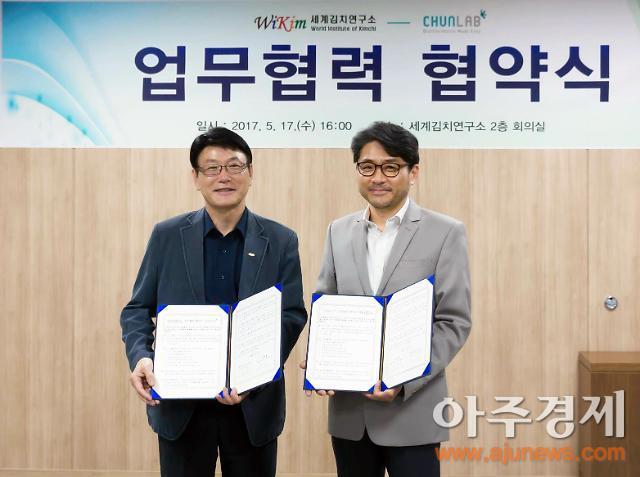 천랩, 세계김치연구소과 김치산업 발전 MOU 체결