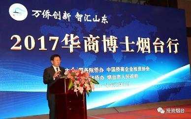 <산동성은 지금>중국 옌타이서 '2017화상박사 옌타이행' 성료 [중국 옌타이를 알다(200)]