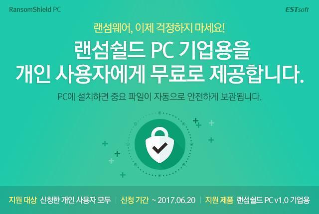 이스트소프트, 기업용 실시간 데이터 백업 솔루션 '랜섬쉴드 PC' 무료 제공 결정