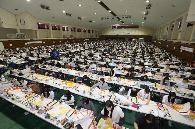 동아대, 제10회 전국고등학생 디자인·미술 실기대회 성황리 개최