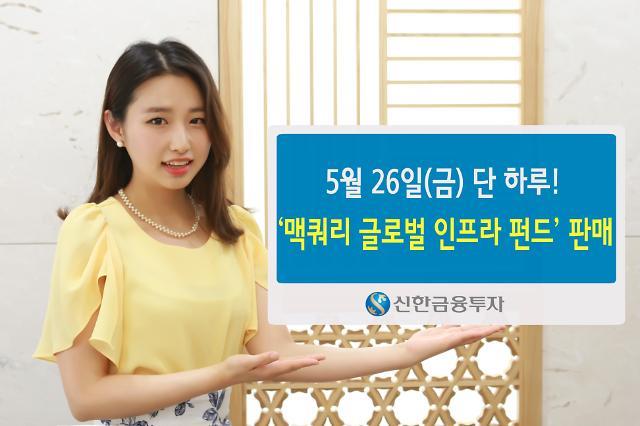 신한금융투자 '맥쿼리 글로벌인프라 펀드' 26일 하루만 판매