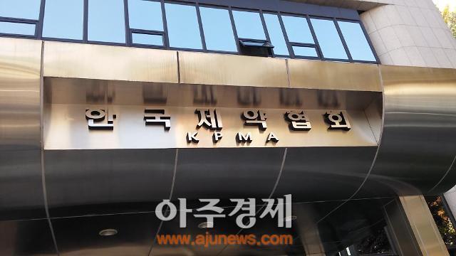 제약바이오협회, 제1회 바이오파마 테크콘서트 개최
