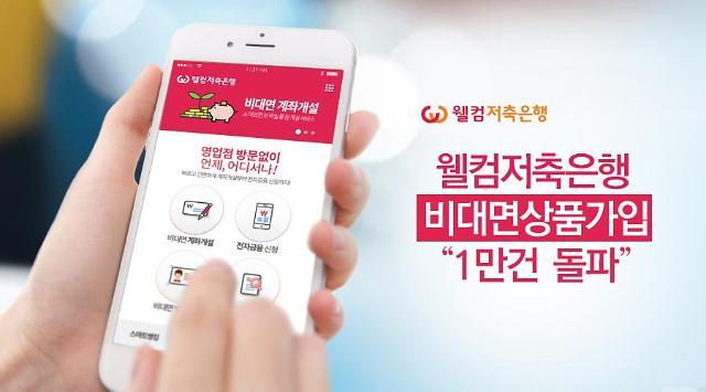 모바일로 예적금 가입하는 웰컴저축은행 디지털지점 인기 고공행진