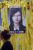 .Remains from Sewol ferry identified to be of missing student.