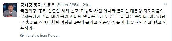 """신동욱,국민의당 총리 인준 협조키로 결정에""""문재인 지지자들 문자폭탄에 꼬리내려'"""